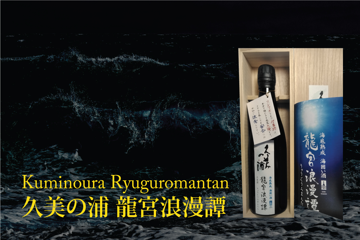 limited-sea-aged-dragon-japanese-sake