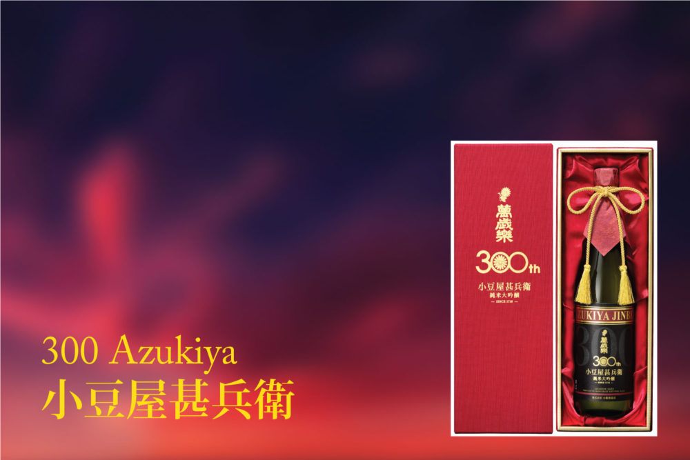 300-azukiya-rare-limited-japanese-sake