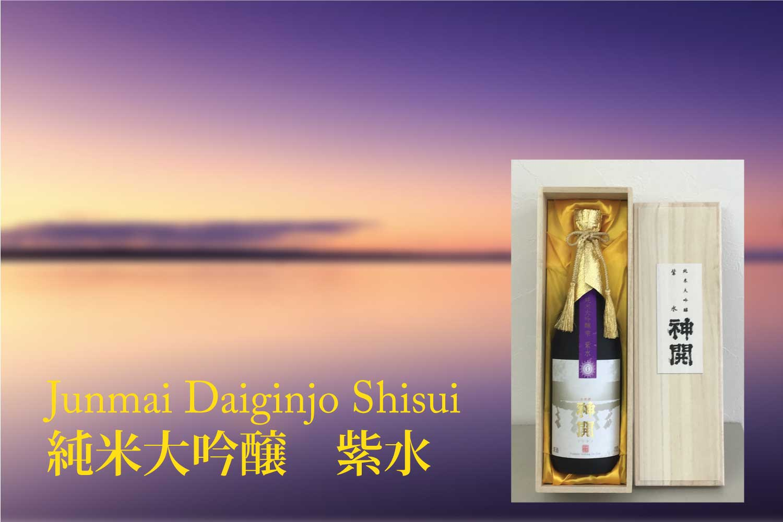 japanese-sake-exclusive-shisui