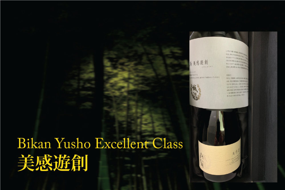 excellent-class-limited-bottle-bikan-japanese-sake