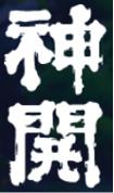 shiga-sake-brewey