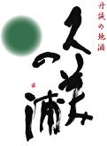 kuminoura-under-sea-unique-aged-japanese-sake
