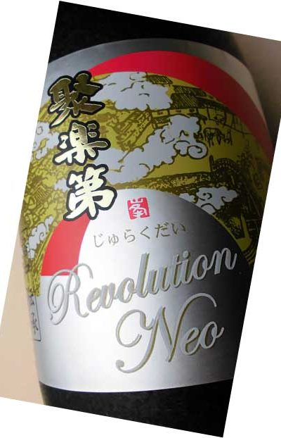 junmai-daiginjo-limited-bottle-japanese-sake-revolution-neo