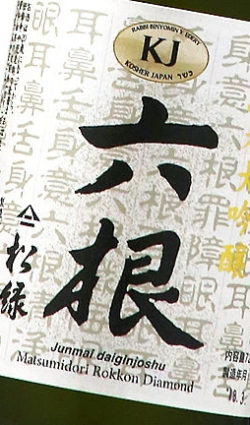 rokkon-diamond-rare-japanese-sake-limited