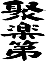 sasaki-kyoto-rare-sake-brewery-logo