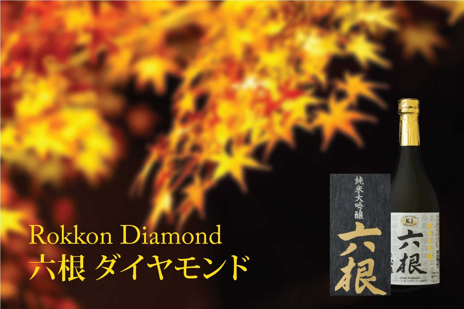 rare-limited-bottle-rokkon-diamond-japanese-sake
