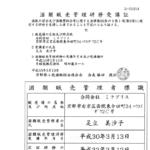 sake-distributor-licence
