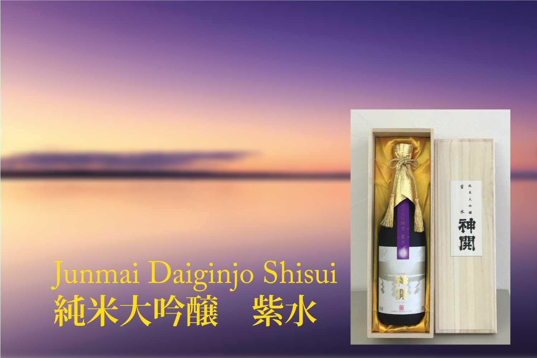 japanese-sake-exclusive-shisui-fujimoto