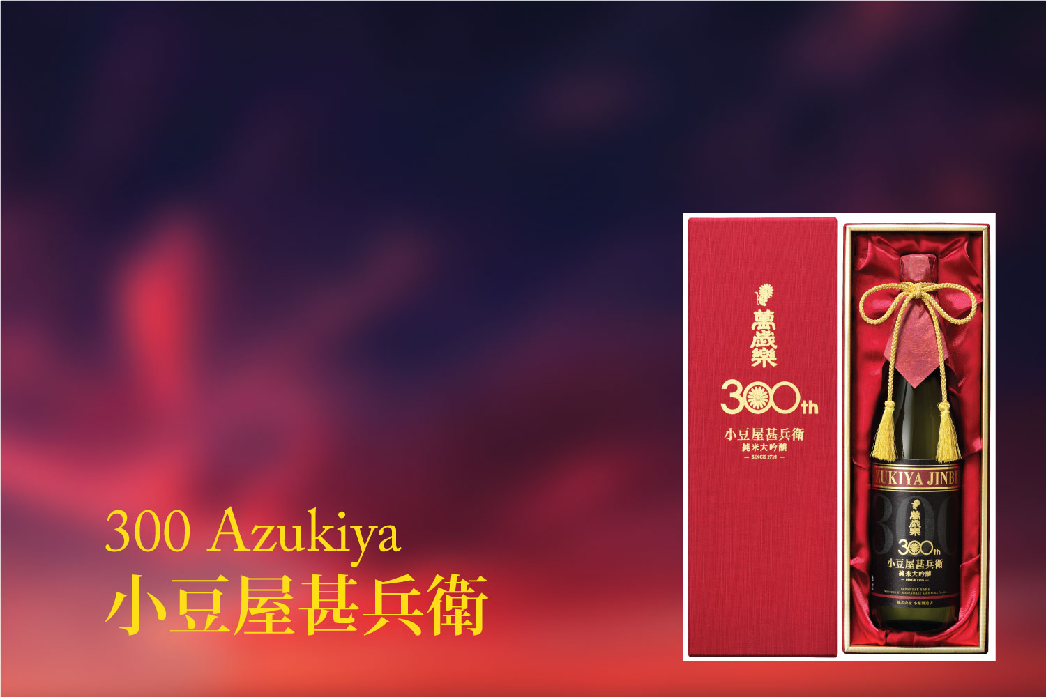 limited-bottle-300-azukiya-japanese-sake