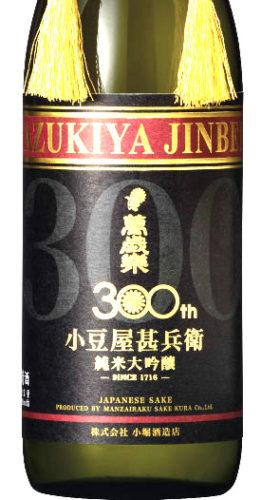 300-kobori-rare-japanese-sake-label