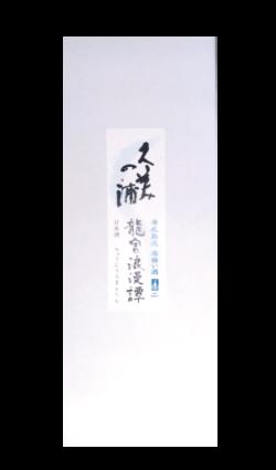 under-sea-exclusive-limited-japanese-sake
