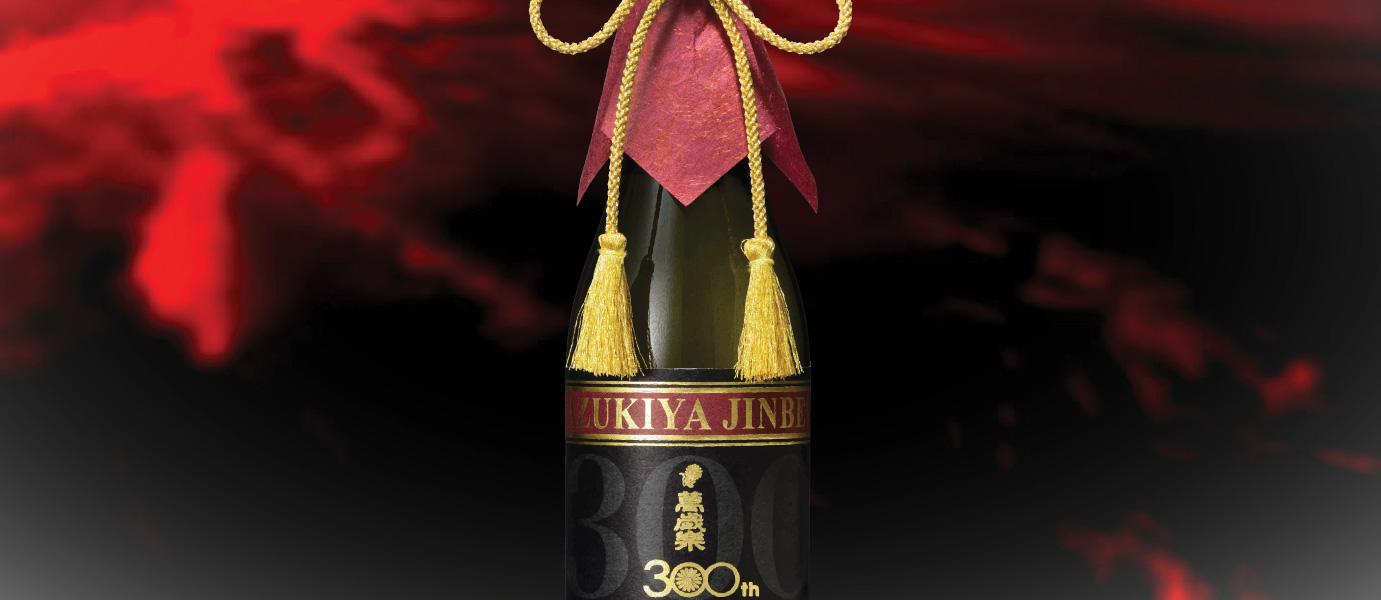 limited-japanese-sake-300-year-old
