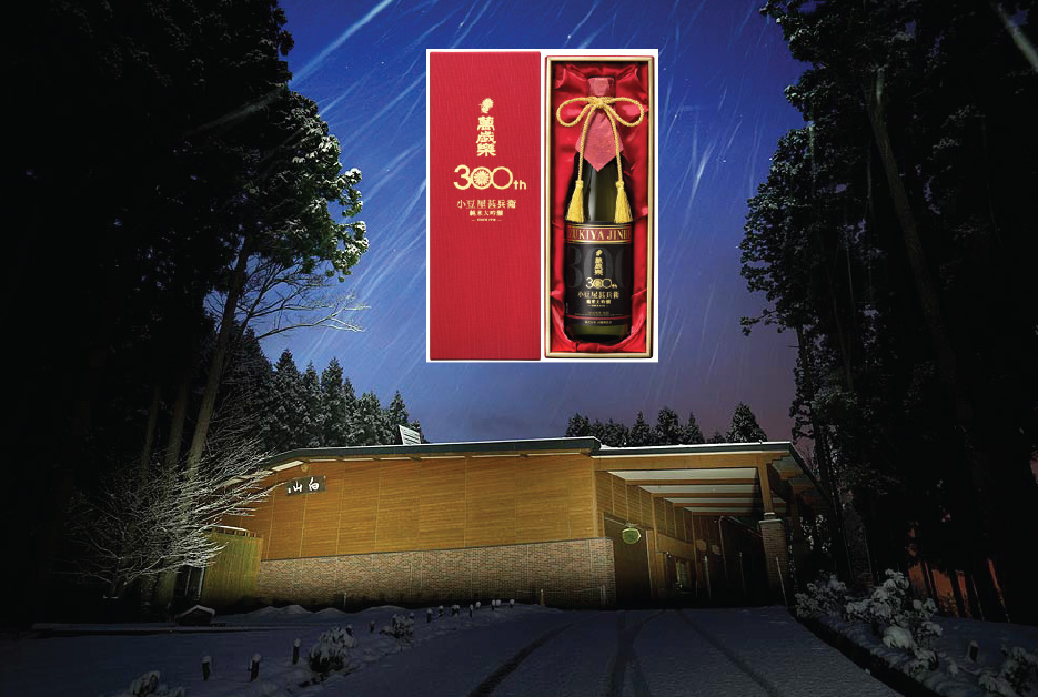 limited-edition-rare-japanese-sake-red-300-azukiya