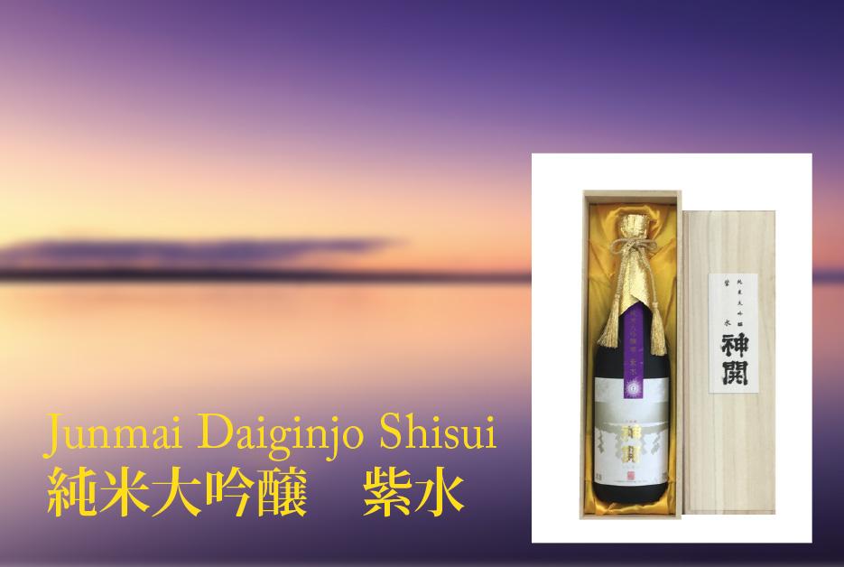 shisui-limited-japanese-sake