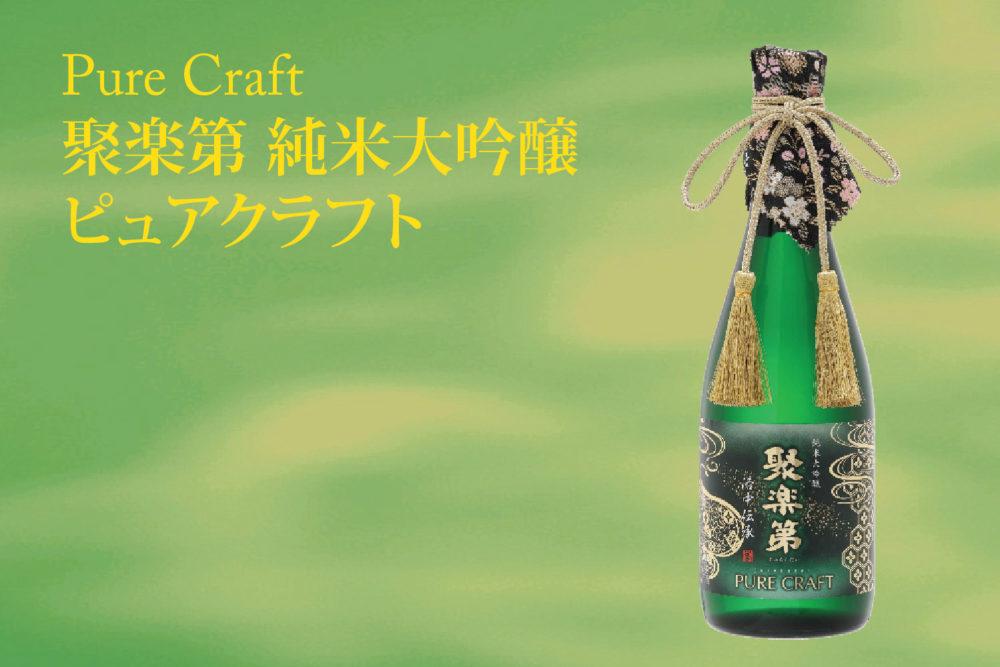 pure-craft-japanese-daiginjo-limited-production-japanese-sake