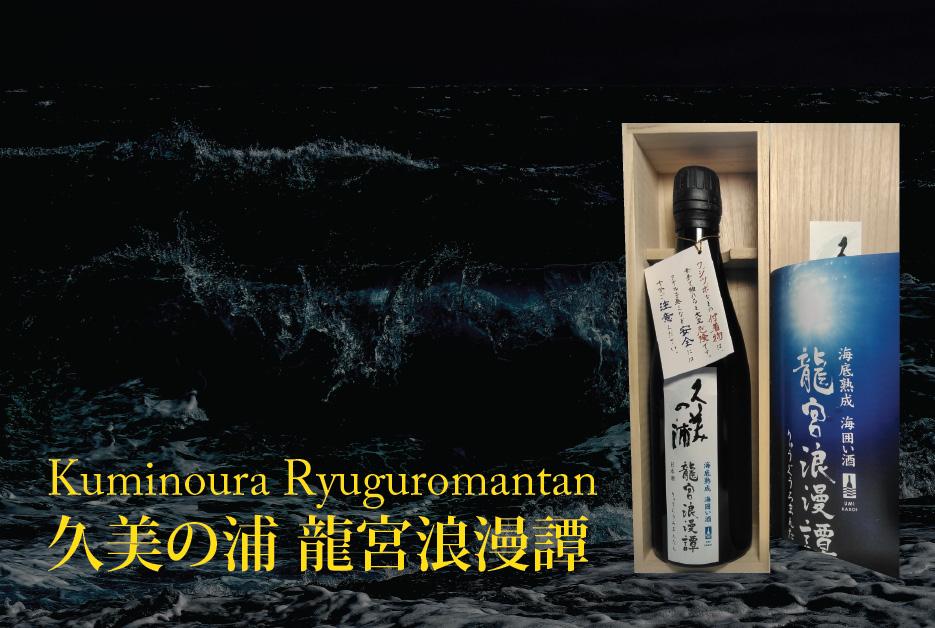 limited-sea-aged-dragon-japanese-sake
