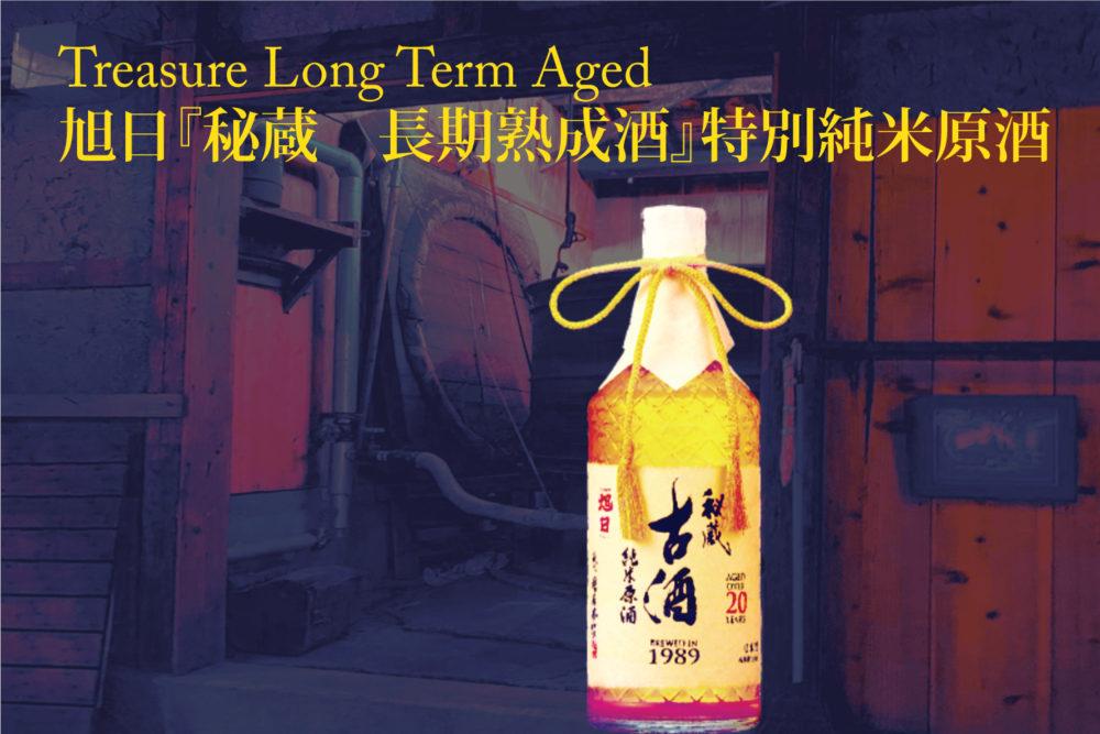 treasure-long-term-aged-rare-japanese-30-year-old-sake