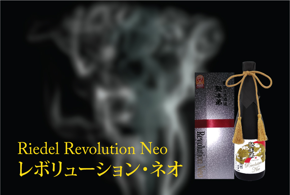 revolution-neo-exclusive-limited-bottle-japanese-sake-limited-production