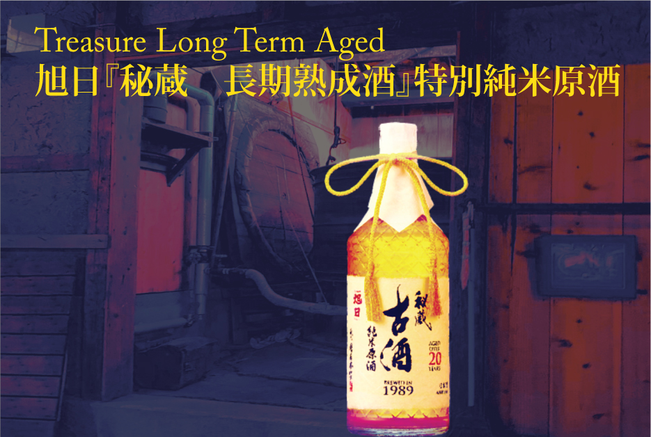 treasure-long-term-aged-rare-japanese-30-year-old-sake-direct-from-japan